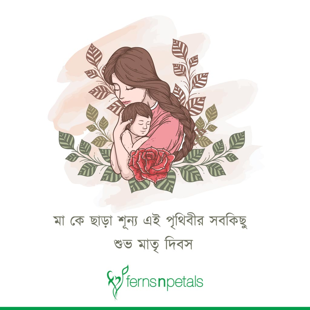 best wishes of mothers day in bengali